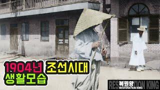 1904년 조선시대 서울 거리 모습 컬러 최초 공개 V…