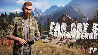 Far Cry 5 #1 // В ГОСТЯХ У ЖЕКИ ВЕЗУНЧИКА