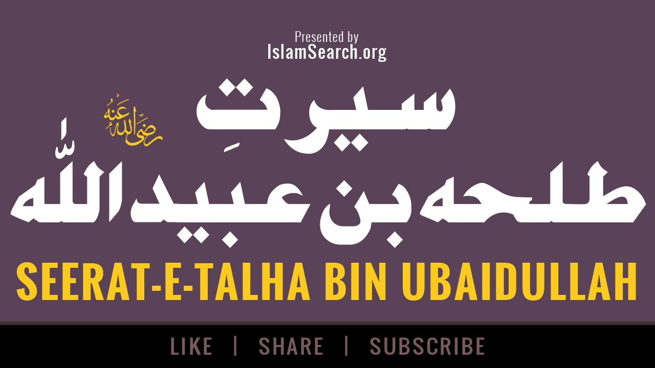 HAZRAT TALHA BIN UBAIDULLAH DOWNLOAD