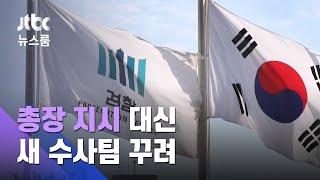 윤석열 '수사 지시' 대신…'검사 비리 의혹' 새 수사팀 / JTBC 뉴스룸