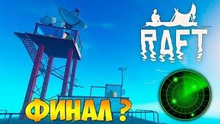 НАШЛИ УТОПИЮ ПО РАДАРУ. ФИНАЛ ИГРЫ? - Raft #15