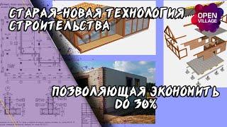 Старая-Новая технология строительства позволяющая экономить до 30%