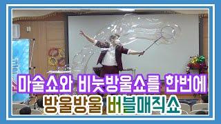 서울 마술공연 마술쇼 인천 매직쇼 초등학교 문화행사 경…