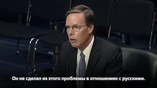 Николас Бернс о киберагрессии Кремля
