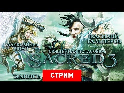 Sacred 3: Священная потасовка [Запись]