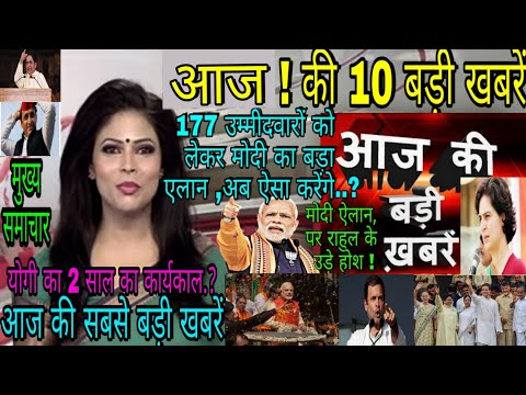 Today breaking news,21मार्च के मुख्य समाचार,aaj ka taja khabar,aaj ka shmachar,SBI,Bank,PM Modi,news