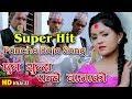 Download Dhun sunda Panche baja ko ||Sunil Pariyar & Sandhya Pariyar|| new nepali lok song HD MP3 song and Music Video