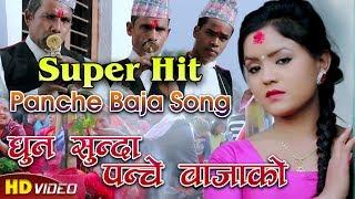 Dhun sunda Panche baja ko ||Sunil Pariyar & Sandhya Pariyar|| new nepali lok song HD