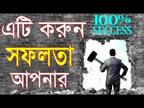 how to achieve success in life in bangla ||  motivational video in bangla