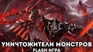 [FLASH ИГРА] MONSTER SLAYERS - УНИЧТОЖАЕМ МОНСТРОВ!