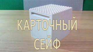 Как сделать КАРТОЧНЫЙ СЕЙФ из LEGO