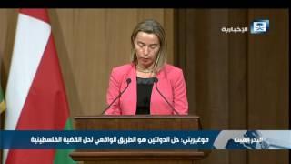 موغيريني: حل الدولتين هو الطريق الواقعي لحل القضية الفلسطينية
