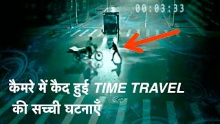 समय यात्रा सच मे मुमकिन (cctv camera footage) | Real cases time travel proof | time travel in hindi