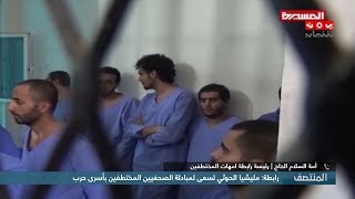 رابطة : مليشيا الحوثي تسعى لمبادلة الصحفيين المختطفين بأسرى حرب