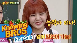 [ENG SUB] SUPER TALENTED LISA SPEAKS 4 LANGUAGES! KNOWING BROS EP 87