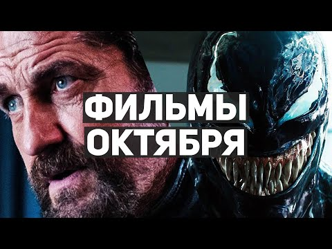 10 главных фильмов октября 2021 - Видео онлайн