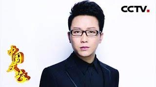 《中国文艺》 20191022 百姓大舞台| CCTV中文国际