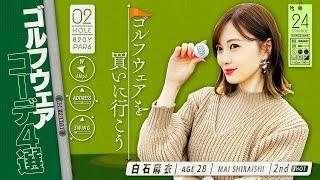 【ゴルフ】ゴルフウェアを買いに行こう【お買い物】#24