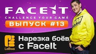 Нарезка боёв с FaceIt. Выпуск 13