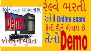 Railway group d gujarat online exam demo in gujarati