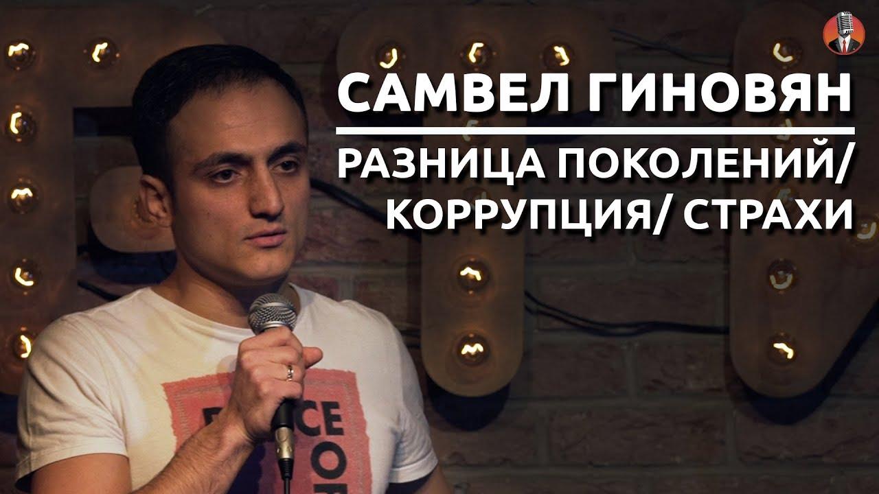 Самвел Гиновян - Разница поколений / Коррупция / Страхи [СК #5]