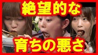 【衝撃】箸の持ち方が汚い有名芸能人!箸警察に狙われたAKB48乃木坂46!