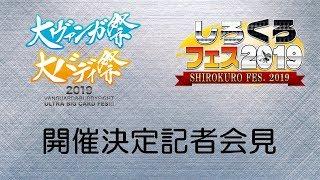 大ヴァンガ祭×大バディ祭2019+しろくろフェス2019 開催決定記者会見