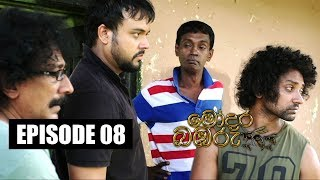 Modara Bambaru | මෝදර බඹරු | Episode 08 | 01 - 03 - 2019 | Siyatha TV Thumbnail