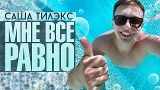 Саша Тилэкс (УСПЕШНАЯ ГРУППА) - МНЕ ВСЕ РАВНО