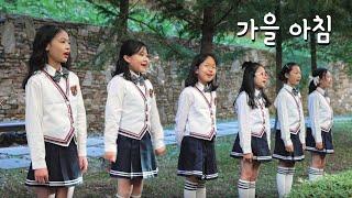 가을 아침, 아이유  - 어린이 뮤지컬 합창단,  MCMI Kids Choir