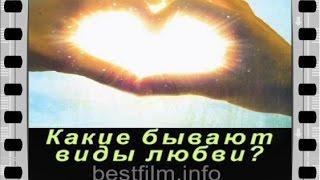 Какие бывают виды любви важно знать всем  (самые лучшие фильмы мира о скрытых тайнах Мироздания)