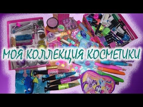 Моя Коллекция Детской Косметики Для Детей // БОЛЬШАЯ КОЛЛЕКЦИЯ