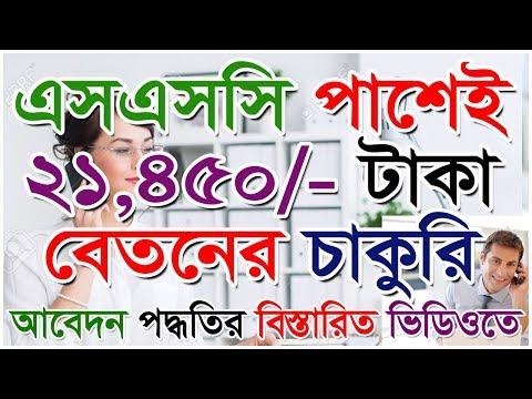 ২১৪৫০ টাকা বেতনের চাকুরি এসএসসি পাশেই 21450 Tk Salary New Government Job BD Next icon