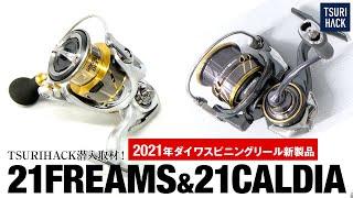 【2021注目の2台】21フリームス&21カルディア実機解説!人気リールのパワーアップに度肝を抜かれます。2021年ダイワスピニングリール新製品
