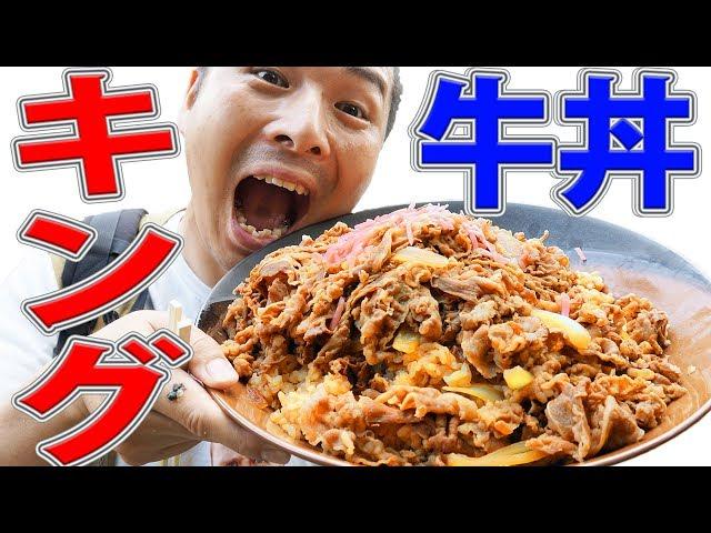 【大食い】キング牛丼3552kcalを爆食
