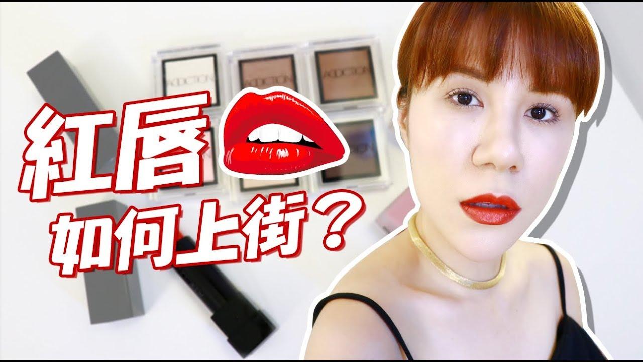 可以走在臺灣路上的合理紅唇妝 X ADDICTION - YouTube