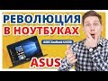 Asus ZenBook UX530UX youtube review thumbnail