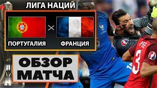 Футбол Португалия Франция 0 1 Обзор матча Лига Наций 2020 смотреть онлайн FIFA 21