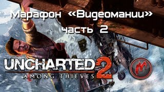 Uncharted 2: Among Thieves - Марафон. Часть 2