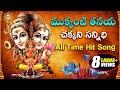 Download Mukkanti Thanaya Chakkani Sannidi All Time Hit Song | Lord Ganesh Special | Disco Recording Company MP3 song and Music Video