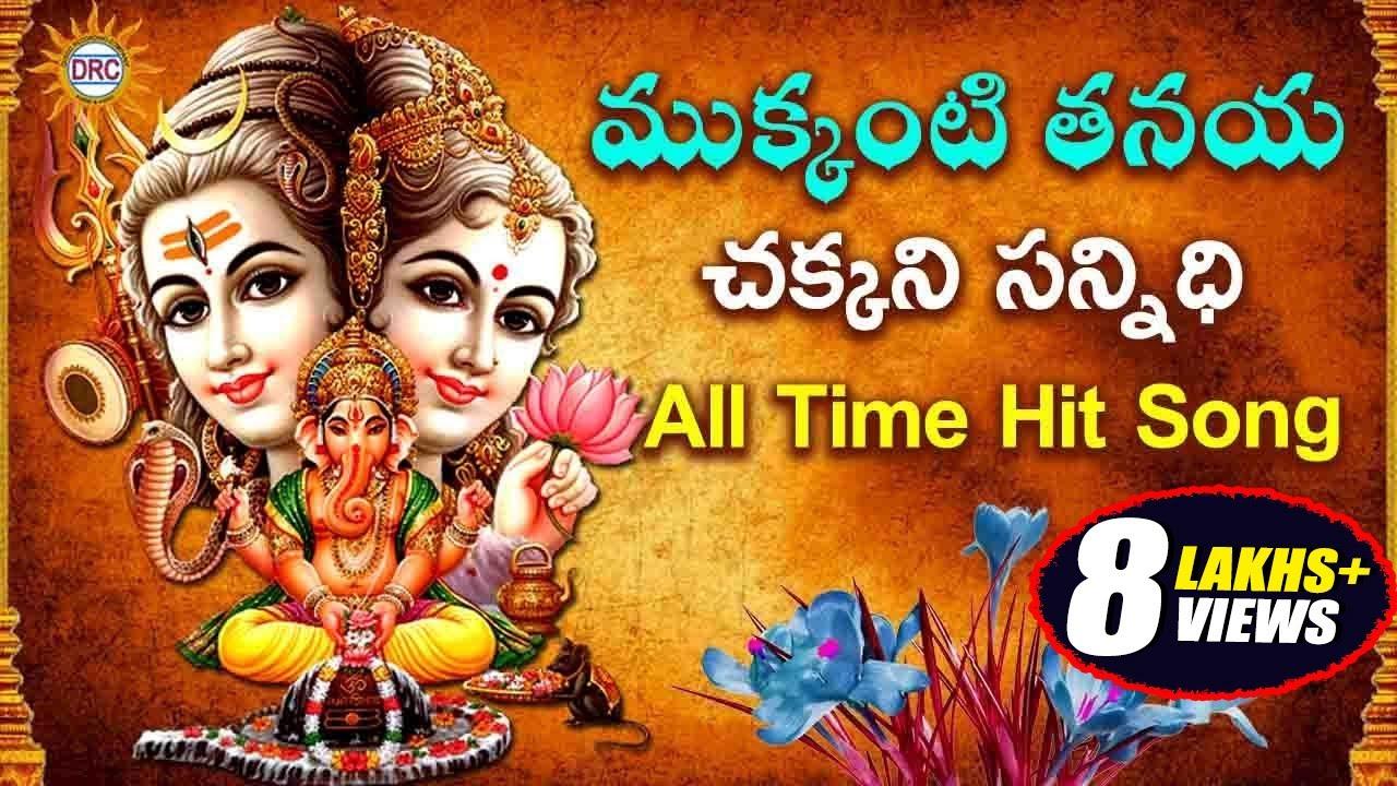Download Mukkanti Thanaya Chakkani Sannidi All Time Hit Song | Lord Ganesh Special | Disco Recording Company