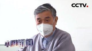 [中国新闻] 众志成城 抗击疫情 总台央视记者独家专访流行病学专家曾光   CCTV中文国际