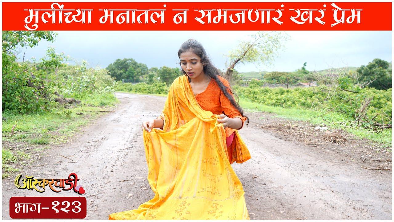 Download ऑस्करवाडी  भाग #123  Oscarwadi  EP #123  Marathi Web Series