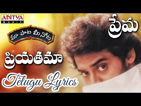 Priyathama Full Song With Telugu Lyrics ||