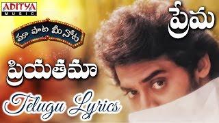 Priyathama Full Song With Telugu Lyrics ||మా పాట మీ నోట|| Prema Movie Songs