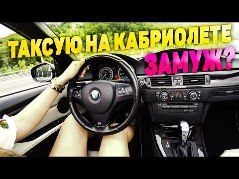 НА КАБРИОЛЕТЕ BMW