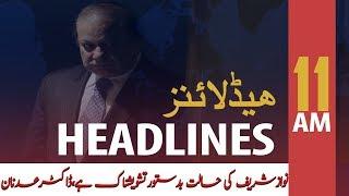 ARY News Headlines | Nawaz Sharif's health is unstable, says Dr. Adnan | 11 AM | 15 Nov 2019