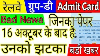 RRB Group D Admit Card Big Bad News 2018