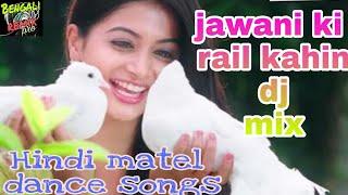 Jawani Ki Rail ||  dj songs 2017 !! Hindi Dj mix 2017 !! Hindi mix Dj new 2017 !! bengali dj remix