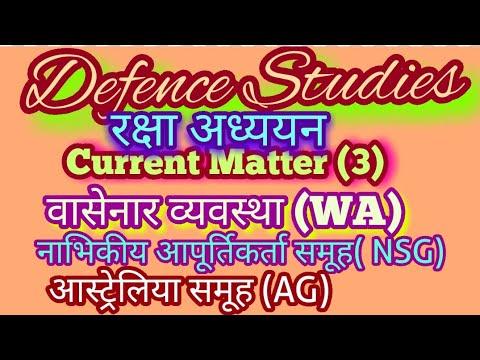 Defence Studies Current Matter (3)   Waasenaar Arrangement, Nuclear Suppliers Group, Australia Group